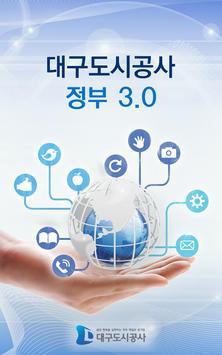 대구도시공사 정부 3.0 poster