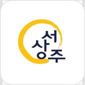 서상주 icon