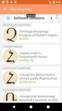Հայկական աֆորիզմներ screenshot 5