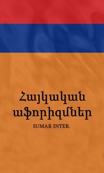 Հայկական աֆորիզմներ poster