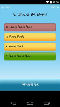 Gujarati General Knowledge apk screenshot