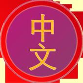 Chinese Flashcards icon