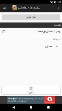 فرهنگ لغت هوشیار ایتالیایی apk screenshot