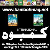 Read Kamboh Magazine 11th&0th icon