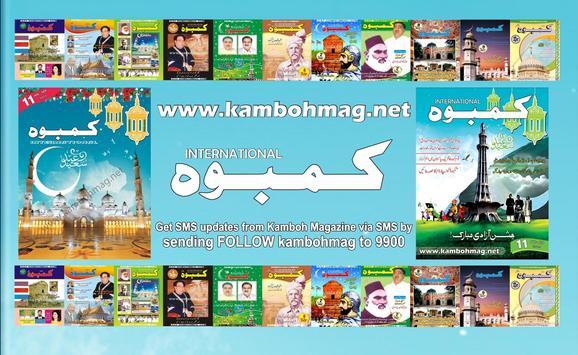 Read Kamboh Magazine 11th&0th apk screenshot