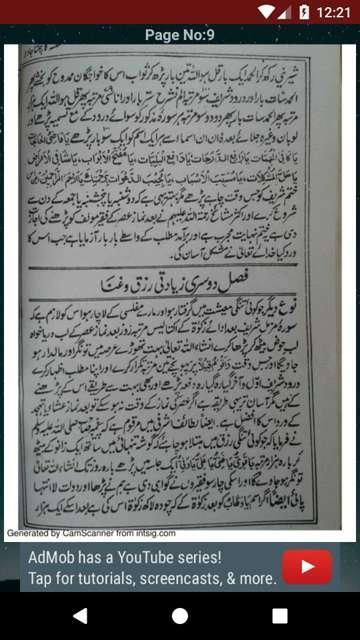 Amliyat ki Kitab for Android - APK Download