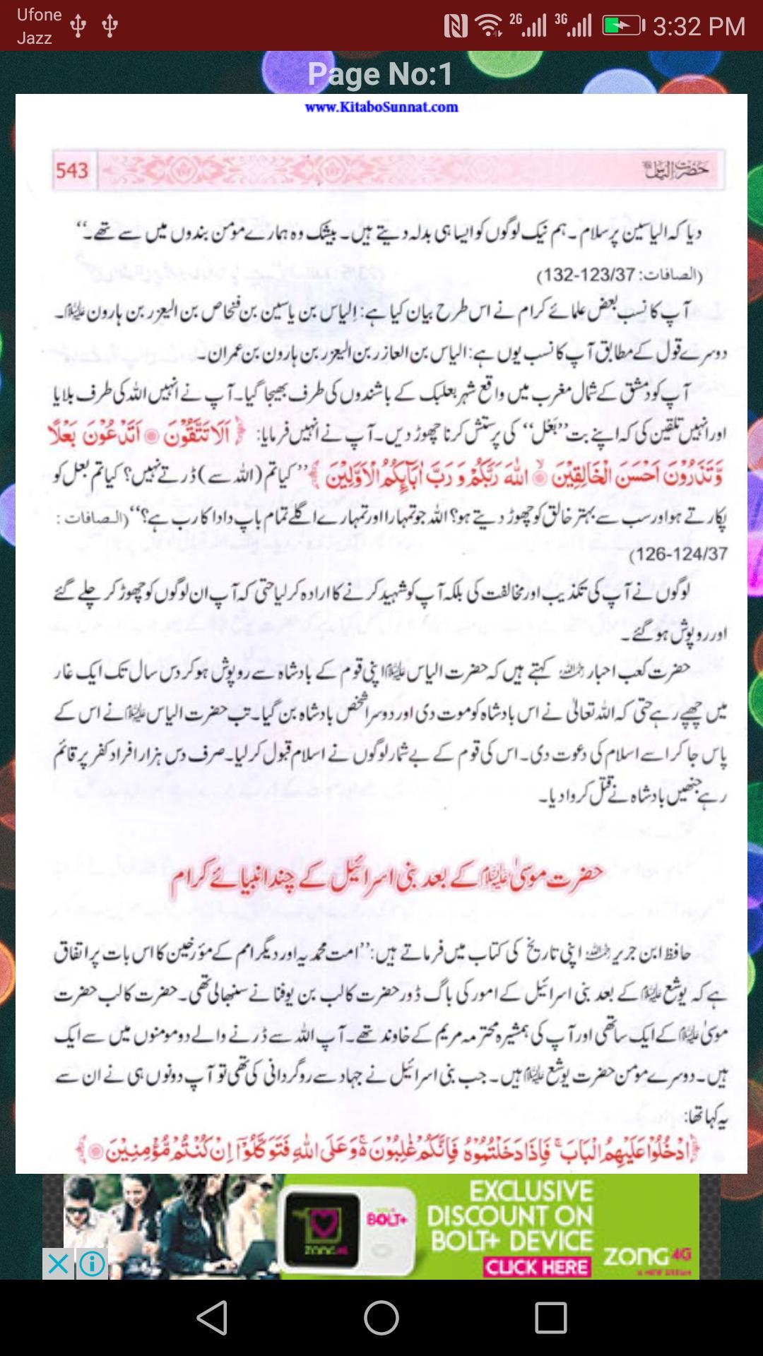 Hazrat Ilyas AS ki Kahani for Android - APK Download
