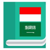 Kamus Terjemahan | Indonesia Arabic icon