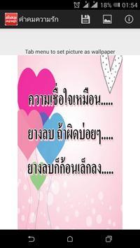 คำคมความรัก poster