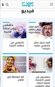 Arabicpost — عربي بوست screenshot 3