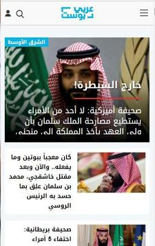 Arabicpost — عربي بوست poster