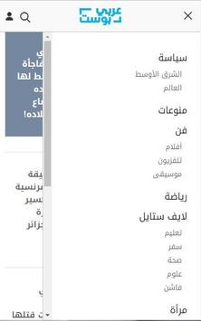 Arabicpost — عربي بوست screenshot 1