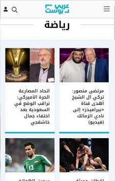 Arabicpost — عربي بوست screenshot 2