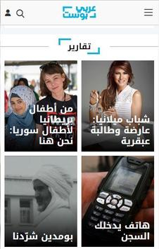 Arabicpost — عربي بوست screenshot 7