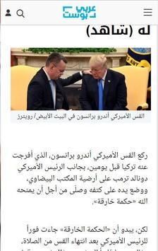 Arabicpost — عربي بوست screenshot 4