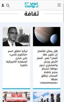 Arabicpost — عربي بوست screenshot 5