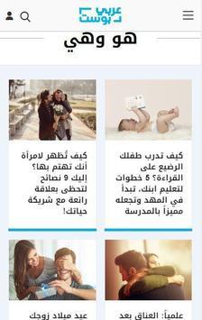Arabicpost — عربي بوست screenshot 6