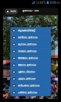 Ettumanoor Mahadeva Temple apk screenshot