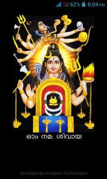 Ettumanoor Mahadeva Temple poster