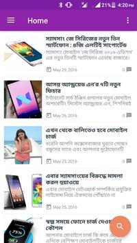 Ebong Mobile - Bangla News App apk screenshot