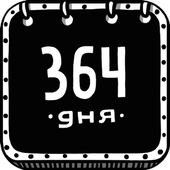 364 дня icon