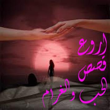 اروع قصص الحب والغرام poster