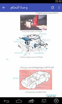 كتاب تعلم الميكانيك screenshot 4