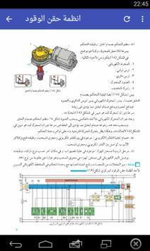 كتاب تعلم الميكانيك screenshot 1