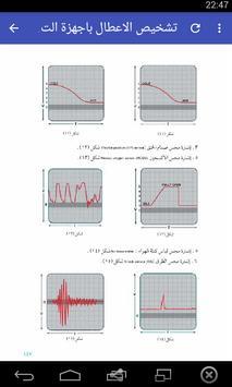 كتاب تعلم الميكانيك screenshot 2