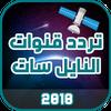 تردد قنوات النايل سات 2018 icon