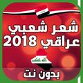 شعر شعبي عراقي2020 بدون نت