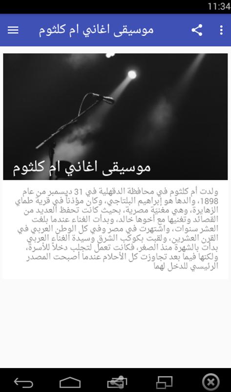 9ab598178 رنات موسيقى اغاني ام كلثوم for Android - APK Download