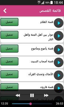 أروع القصص apk screenshot