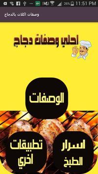 احلي وصفات اكلات بالدجاج poster
