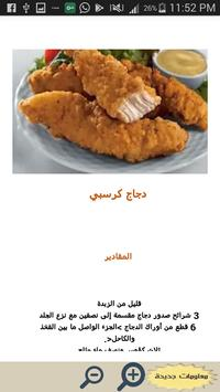 احلي وصفات اكلات بالدجاج apk screenshot