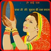 Karwa Chauth Images 2017 icon