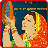 Karwa Chauth Images icon