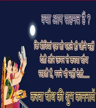 Karwa Chauth Images poster
