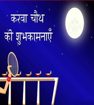 Karwa Chauth Images screenshot 4