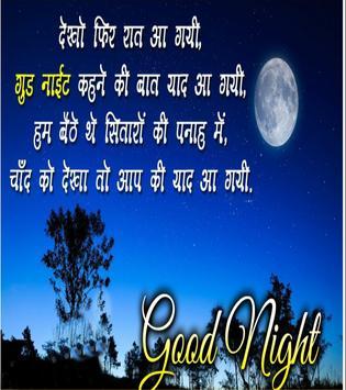 Good night images hd 2018 apk download free social app for good night images hd 2018 apk screenshot voltagebd Choice Image