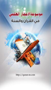 الإعجازالعلمي في القرآن والسنة poster