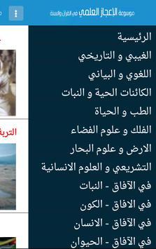 الإعجازالعلمي في القرآن والسنة apk screenshot