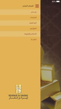 إيراد وادخار screenshot 1