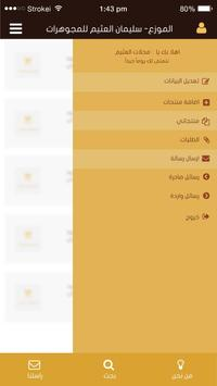 إيراد وادخار screenshot 2