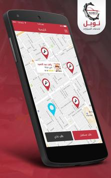 Noble Auto Service - For Technical apk screenshot