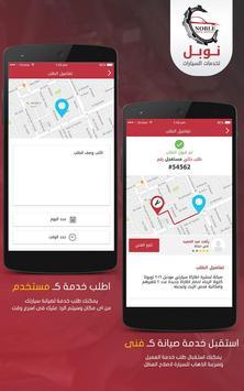 Noble Auto Service apk screenshot