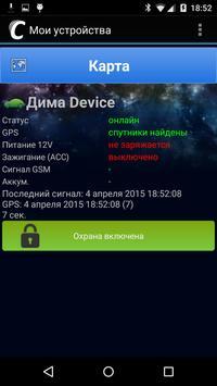 Сигналус apk screenshot