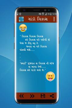 Vikas Gando Thayo Che screenshot 1