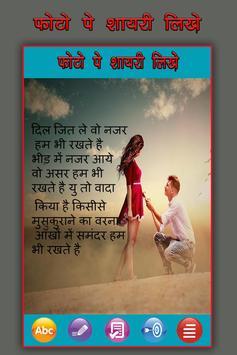 Photo Par Shayari Likhe: फोटो पर शायरी 2017 poster