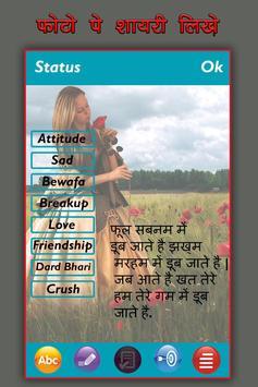 Photo Par Shayari Likhe: फोटो पर शायरी 2017 screenshot 2